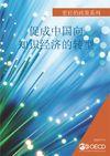 image of Enabling China's Transition towards a Knowledge-based Economy