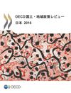 image of OECD 国土・地域政策レビュー:日本 2016