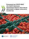 image of Руководство ОЭСР-ФАО по ответственным производственно-сбытовым цепочкам в сфере сельского хозяйства