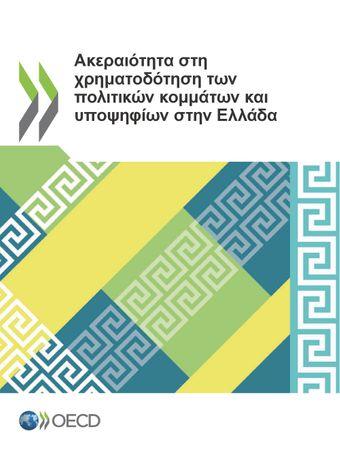 : Ακεραιότητα στη χρηματοδότηση των πολιτικών κομμάτων και υποψηφίων στην Ελλάδα: